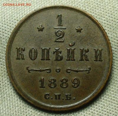 2 копейки 1889 года СПБ  До 19.09.20 в 22.00 МСК - P1570024.JPG
