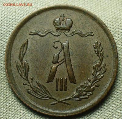 2 копейки 1889 года СПБ  До 19.09.20 в 22.00 МСК - P1570026.JPG