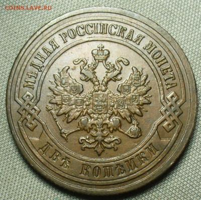2 копейки 1903 года СПБ До 19.09.20 в 22.00 МСК - P1560890.JPG