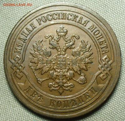 2 копейки 1903 года СПБ До 19.09.20 в 22.00 МСК - P1560889.JPG
