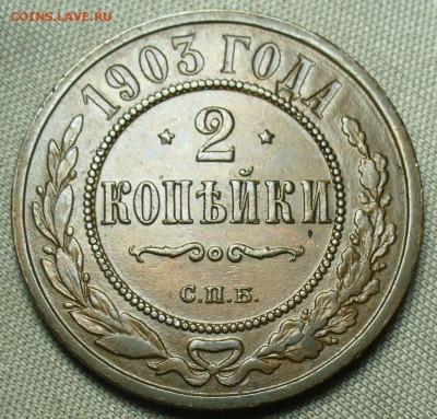 2 копейки 1903 года СПБ До 19.09.20 в 22.00 МСК - P1560888.JPG