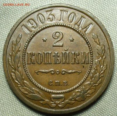 2 копейки 1903 года СПБ До 19.09.20 в 22.00 МСК - P1560886.JPG