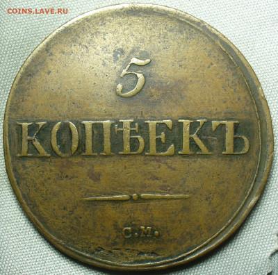 5 копеек 1836 года СМ До 19.09.20 в 22.00 МСК - P1560898.JPG