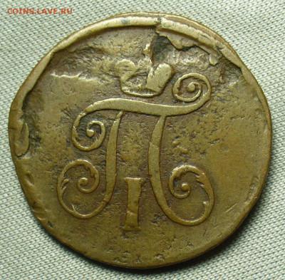 Деньга 1797 года АМ Жёлтая До 19.09.20 в 22.00 МСК - P1560933.JPG