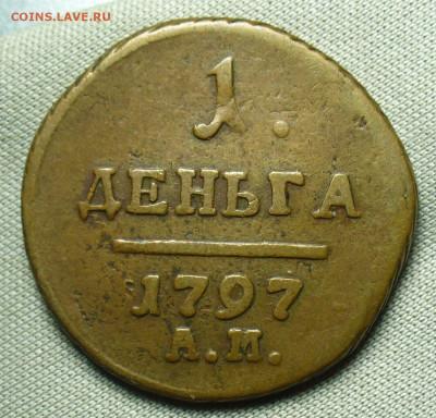 Деньга 1797 года АМ Жёлтая До 19.09.20 в 22.00 МСК - P1560932.JPG