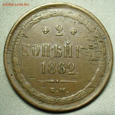 2 копейки 1862 года ЕМ Жёлтая До 19.09.20 в 22.00 МСК - P1560939.JPG