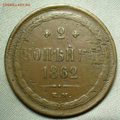 2 копейки 1862 года ЕМ Жёлтая До 19.09.20 в 22.00 МСК - P1560938.JPG