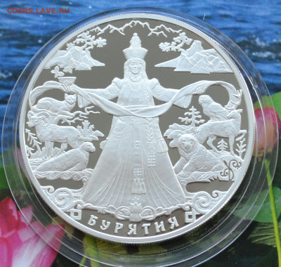 3 рубля Бурятия - DSC_0009.JPG