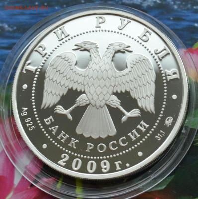 3 рубля Великий Новгород - DSC_0039.JPG