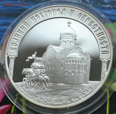 3 рубля Великий Новгород - DSC_0030.JPG