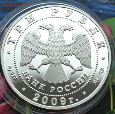 3 рубля Витебский Вокзал - DSC_0120.JPG