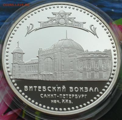 3 рубля Витебский Вокзал - DSC_0115.JPG