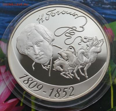 3 рубля Гоголь - DSC_0124.JPG
