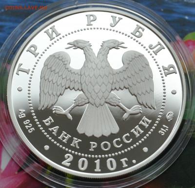 3 рубля Петрозаводск - DSC_0098.JPG