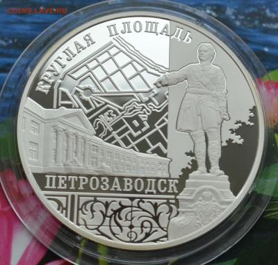3 рубля Петрозаводск - DSC_0095.JPG