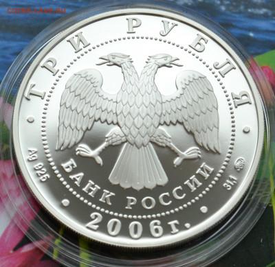 3 рубля Московский Кремль - DSC_0110.JPG