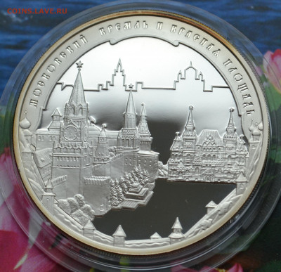 3 рубля Московский Кремль - DSC_0106.JPG