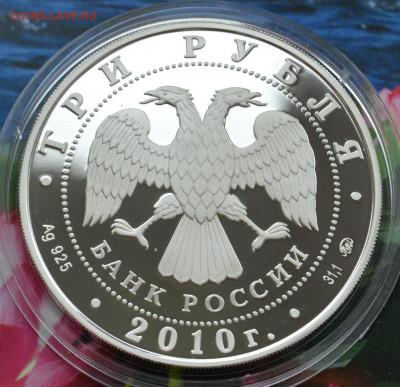 3 рубля Русская баня - DSC_0063.JPG