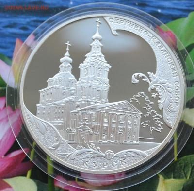 3 рубля Курск - DSC_0024.JPG