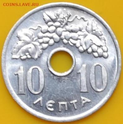 Греция 10 лепта 1954. 19. 09. 2020 в 22 - 00. - DSC_0657.JPG
