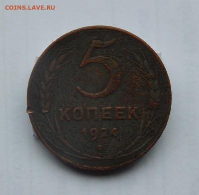 5 копеек 1924 года - DSCN1719.JPG