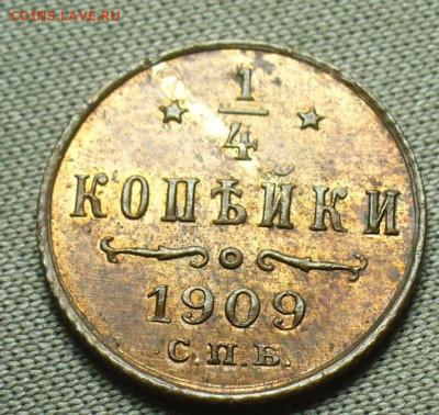 4 копейки 1909 года СПБ UNC До 19.09.20 в 22.00 МСК - P1560913.JPG