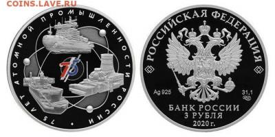 Монеты с Корабликами - mirnyj-atom