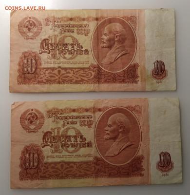 10 рублей 1961 без обращения. Номера подряд. Оценка - IMG_20200917_211128_1