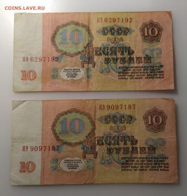 10 рублей 1961 без обращения. Номера подряд. Оценка - IMG_20200917_211120_1