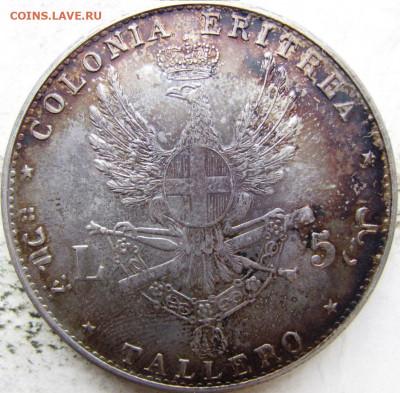 Определение подлинности монет Итальянской Эритрии - IMG_0537.JPG