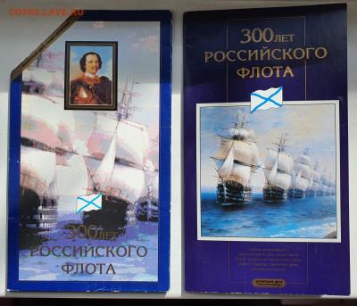 Набор 300 лет Флоту оценка - 20200918_113223