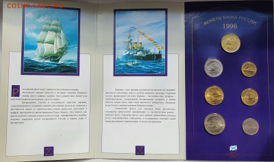 Набор 300 лет Флоту оценка - 20200918_113145