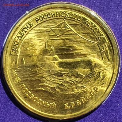 Набор 300 лет Флоту оценка - 20200918_113656
