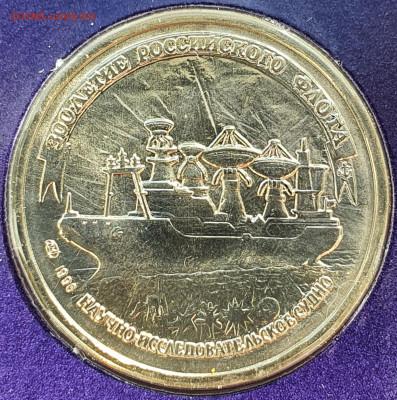 Набор 300 лет Флоту оценка - 20200918_113752