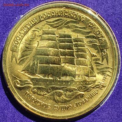 Набор 300 лет Флоту оценка - 20200918_113942