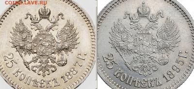 10 рублей 1911 года, если сказал то делаю... - 25 копеек.JPG