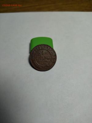 1 копейка 1903 г. без монетного двора - IMG_20200922_213918