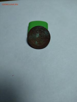 1 копейка 1903 г. без монетного двора - IMG_20200922_214633