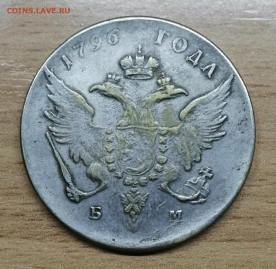помогите опознать монета 1796 года - IMG_20200923_201407_resized_20200923_081706514