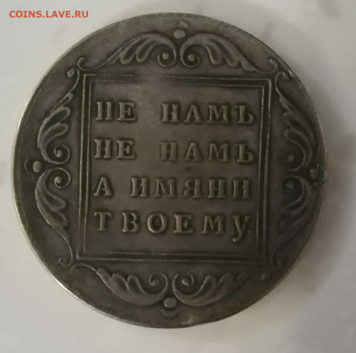 помогите опознать монета 1796 года - IMG_20200923_201231_resized_20200923_081707266