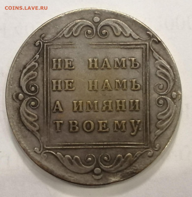 помогите опознать монета 1796 года - IMG_20200923_214235