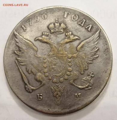 помогите опознать монета 1796 года - IMG_20200923_214248