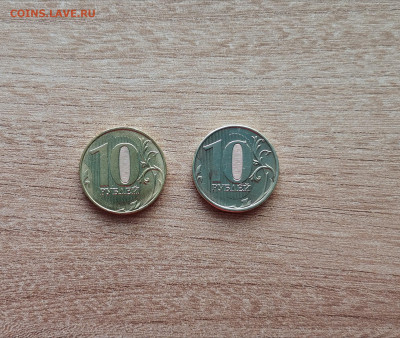 10 рублей 2013 - IMG_20200924_091605