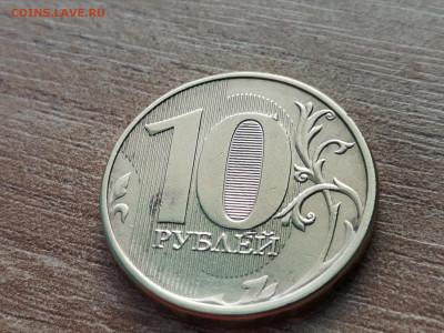 10 рублей 2013 - IMG_20200924_091536