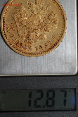"15 рублей 1897 АГ (""..СС"") - 154"