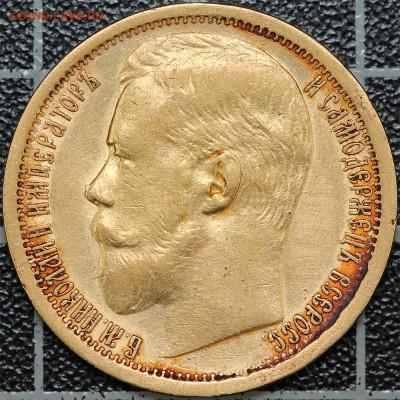 "15 рублей 1897 АГ (""..СС"") - 152"