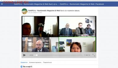 Видео запись вебинара 24.09 с сотрудниками Гознака и МД - image