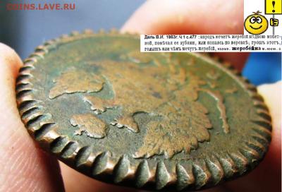 Кто и для чего делали насечки на монетах? - Безымянный (3)