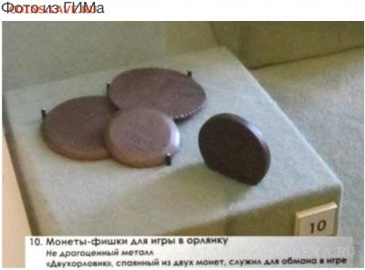 Кто и для чего делали насечки на монетах? - IMG_2246.PNG