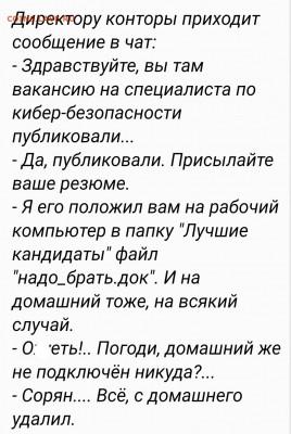 юмор - IMG_20200928_121845